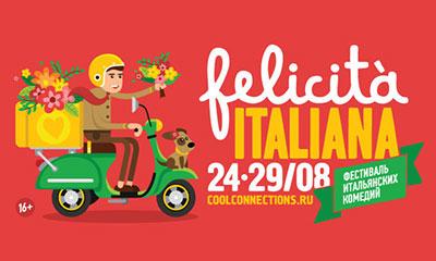 фестиваль итальянских комедий Felicita Italiana
