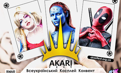 Всеукраинский Косплей Конвент Акарифест Akari