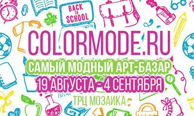 Школьный маркет в Москве