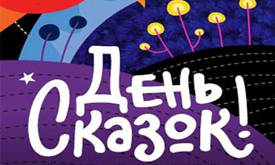 фестиваль для взрослых и детей День Сказок