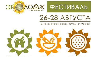 фестиваль ЭкоЛодж