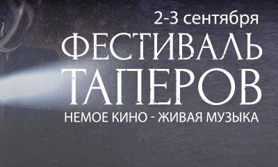 Фестиваль таперов