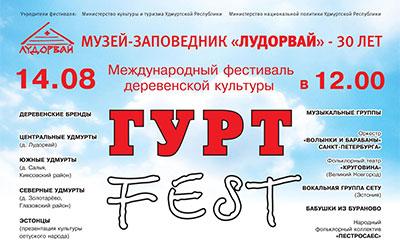 фестиваль деревенской культуры Гурт-fest