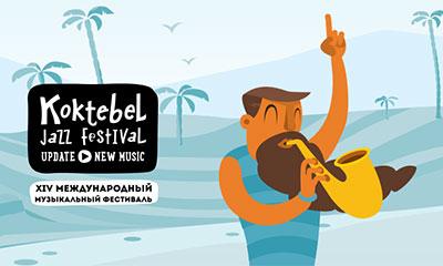 фестиваль Джаз Коктебель