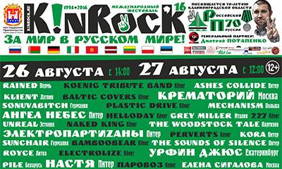 рок-фестиваль K!nRock