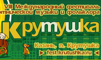 этнический фестиваль Крутушк