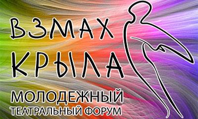 Театральный форум «Взмах крыла»