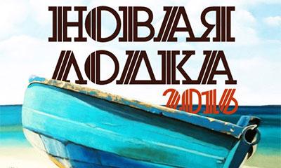 фестиваль авторской песни Новая лодка