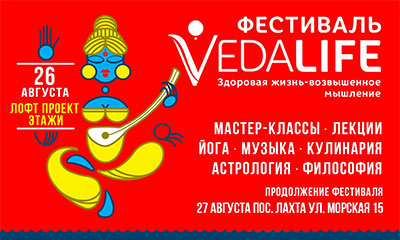 Фестиваль йоги и здорового мышления Vedalife