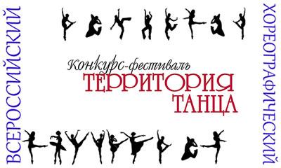 хореографический конкурс-фестиваль Территория танца