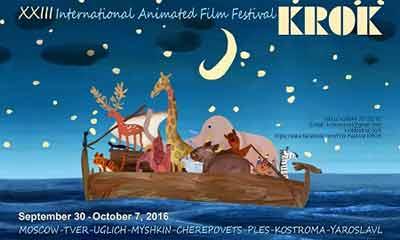 фестиваль анимационных фильмов Крок