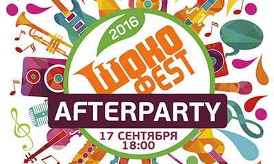 Afterparty фестиваля Шокофест