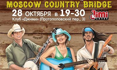 фестиваль Кантри Мост Москва / Moscow Country Bridge Festival
