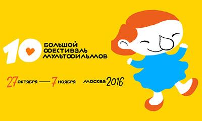 Большой Фестиваль Мультфильмов 2016 в Москве