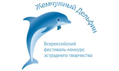 конкурс-фестиваль эстрадного творчества Жемчужный дельфин