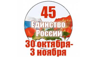 фестивали творческих коллективов Единство России и Богатство России