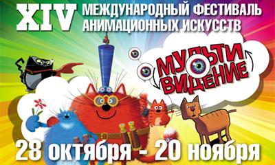 фестиваль анимационных искусств Мультивидение