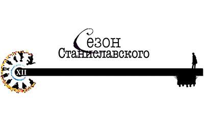 театральный фестиваль Сезон Станиславского