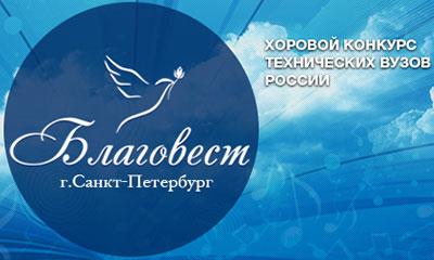 конкурс-фестиваль студенческих хоровых коллективов технических вузов России Благовест