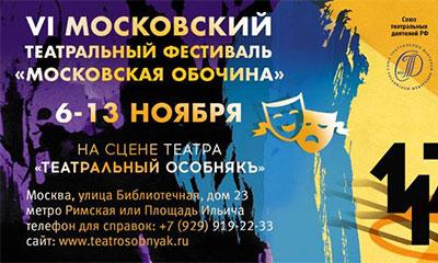 Московский театральный фестиваль Московская обочина