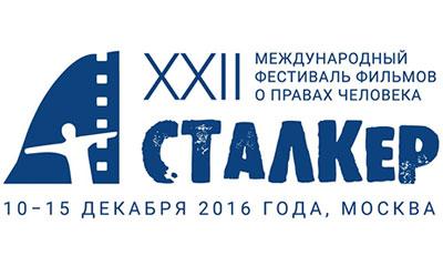 фестиваль фильмов о правах человека Сталкер