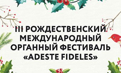 органный фестиваль Adeste fideles