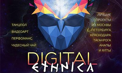 Фестиваль космической этно-электронной музыки DIGITAL ETHNICA
