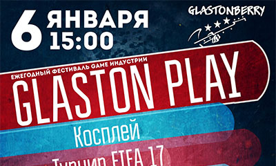 фестиваль GAME-индустрии GLASTONPLAY