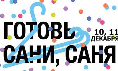 новогодний фестиваль Готовь сани, Саня