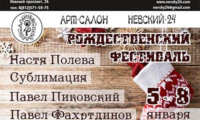 Рождественский фестиваль Санкт-Петербург