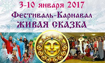зимний фестиваль Живая сказка