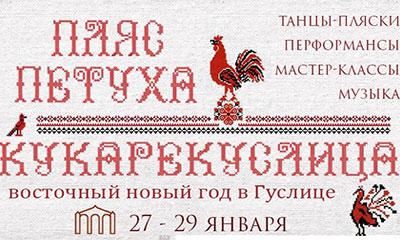 Фестиваль-перформанс Пляс Петуха - Кукарекуслица