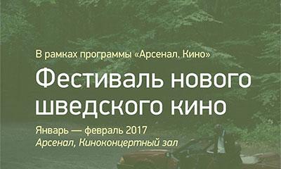 Фестиваль нового шведского кино 2017 Нижний Новгород