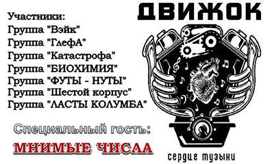 Фестиваль ДВИЖОК Отборочный тур №9