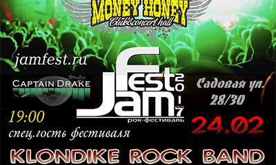 Рок-фестиваль ДЖЕМ