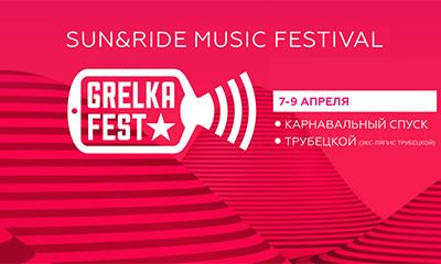 Фестиваль GrelkaFest