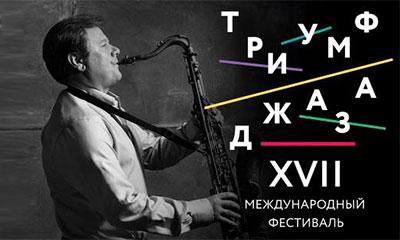 джазовый фестиваль Игоря Бутмана Триумф Джаза