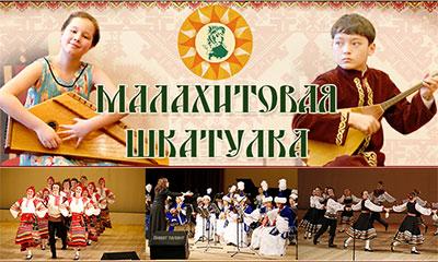 фестиваль народного и фольклорного творчества народов мира Малахитовая шкатулка