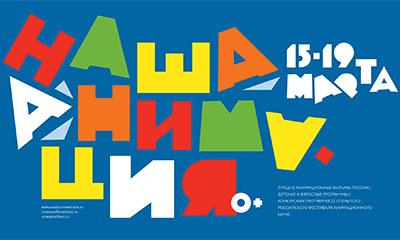 фестиваль Наша Анимация