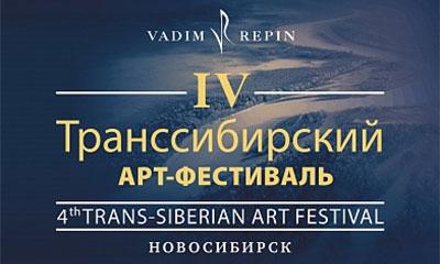 Транссибирский Арт–Фестиваль