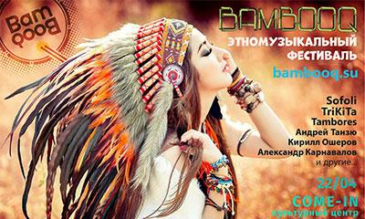 этнокультурный музыкальный фестиваль BAMBOOQ