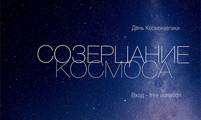 Аудио-визуальный фестиваль Созерцание космоса