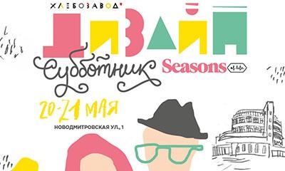 фестиваль Дизайн-субботник