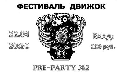 Фестиваль ДВИЖОК 2017 Pre-party #2