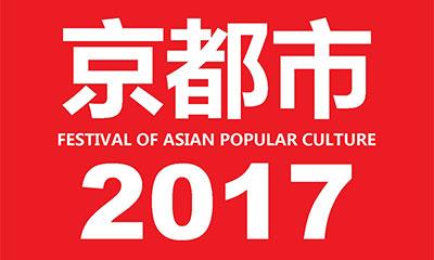 фестиваль для поклонников популярной азиатской культуры Festival of Asian Popular culture