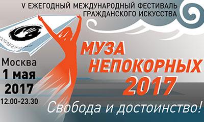 фестиваль гражданского искусства Муза непокорных