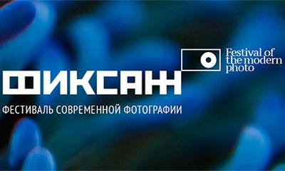 фестиваль современной фотографии ФИКСАЖ