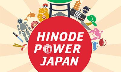 фестиваль японской культуры Хинодэ / Hinode