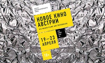 фестиваль Новое кино Австрии