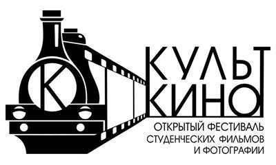 Фестиваль студенческих и дебютных фильмов и фотопроектов Культкино